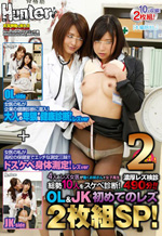 Lewd Woman Doctor Medical Examination 2
