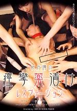 Wet Convulsion Potion Lesbian Blindfold