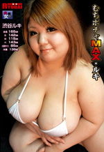 Very Plump Chubby Big Japanese Gal