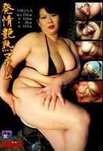 Mature BBW Feature Plump Asian Woman