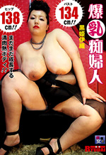 Japanese Heavyweight Busty Slutty MILF