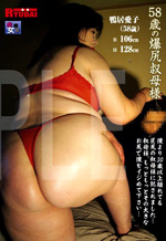 Plump Japanese MILF Gigantic Ass Pounding