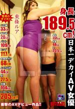 Height 189.5cm Big AV Actress In Japan