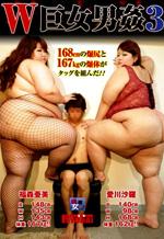 Double Trouble Big Plump Asian Ladies