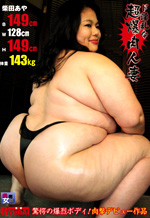 Chubby Married Woman Big Beautiful WOman