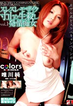 IDOL-015 - Verge of Collapse Horny Lascivious Lady