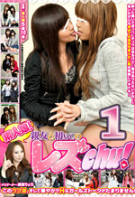 For the First Time Lesbian Best Friend 1