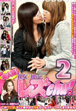 For the First Time Lesbian Best Friend 2