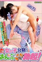 Erection when Piggyback Ride a Girl
