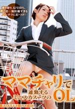 Mini Skirt Upskirts Office Ladies in Bike