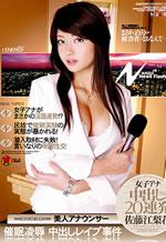 Female Announcer Nakadashi