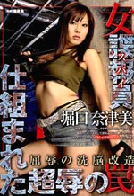 Captured Spy Woman Female Detective Sex