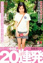 Petite Asian Teen Creampie Barrage