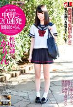 Female Student Consecutive Nakadashi