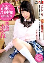 Lewd Female Student Consecutive Nakadashi