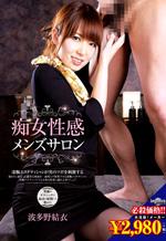 Slut Erogenous Men's Salon Hatano Yui