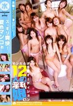 Lewd Japanese Ladies Hardcore Activity