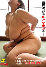 Japanese BBW Slut Plump Asian Woman