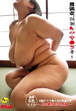 Japanese BBW Slut Plump Asian Woman