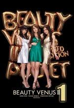 Beauty Venus III JAV Porn Stars Part 1