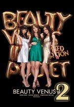 Beauty Venus III JAV Porn Stars Part 2