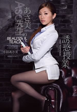 Watch Beautiful Teacher High Temptation - Asami Ogawa