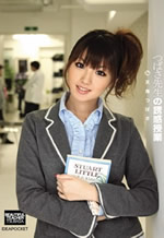 Tsubasa Amami Beautiful Teacher 