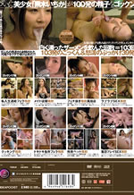 100 Sperma Drink Ichika Kuroki Part 2