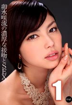 Saryu Usui's Deep Kissing and Sex 1