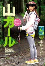 Outdoors With Airi the Mountain Girl