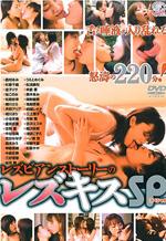 Lesbian Kiss Special