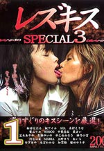 Lewd Lesbians Tongue Swapping Kiss 1
