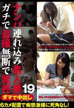 Amateur Japanese Couple Hardcore Act