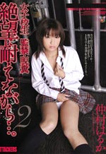 JBD-149 - School Girl Confinement and Defection 2