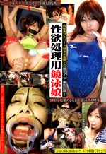 JDK-001 - Swimsuit Girl for Handling Sexual Desire