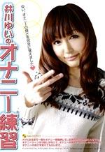 Yui Igawa Practices Female Masturbation