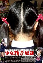 Asian Schoolgirl's Pure Desire For Semen