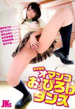 Pussy Dancing Japanese Schoolgirls