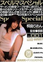 Sperm Special 001