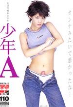 Japanese Futanari Lesbian Strap On