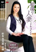 Wife First AV Shooting Megumi Sugimoto