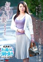 Hatsudori Wife AV With May Yumiko