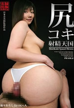 Asians Fucked from Behind Cum all over Ass Maniacs Shirikoki Syasei Heven
