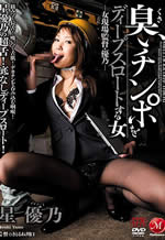 Hoshi Yuuno Japanese Deepthroat Blowjobs at Work