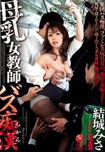 JUC-285 - Titty Milk Female Teacher Bus Molesters