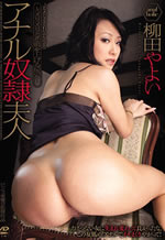 Yayoi Yanagida The Anal Holic Slut MILF Madam 