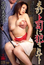 JUC-440 - Rough Sex By Husband&#39;s Boss