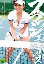 Mrs. Sugimoto Ami Smash