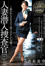 JUC-864 - Married Secret Investigator