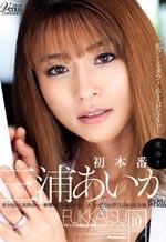 Aika Miura's First Fuck Back